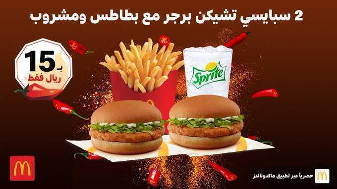 عروض ماكدونالدز السعودية : 13 مارس 2021 الموافق 29 رجب 1442