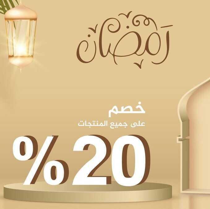 عروض متجر صنعة الطيب : 31 مارس 2021 الموافق 18 شعبان 1442