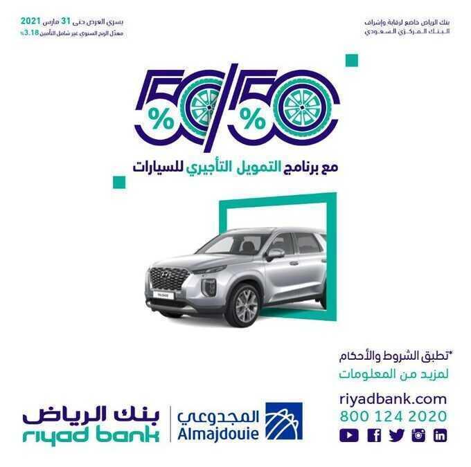 عروض بنك الرياض : 1 مارس 2021 الموافق 17 رجب 1442