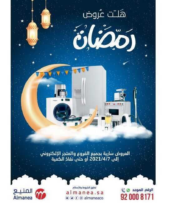 عروض المنيع للأجهزة المنزلية 12 شعبان 1442 الموافق 25 مارس 2021 هلت عروض رمضان
