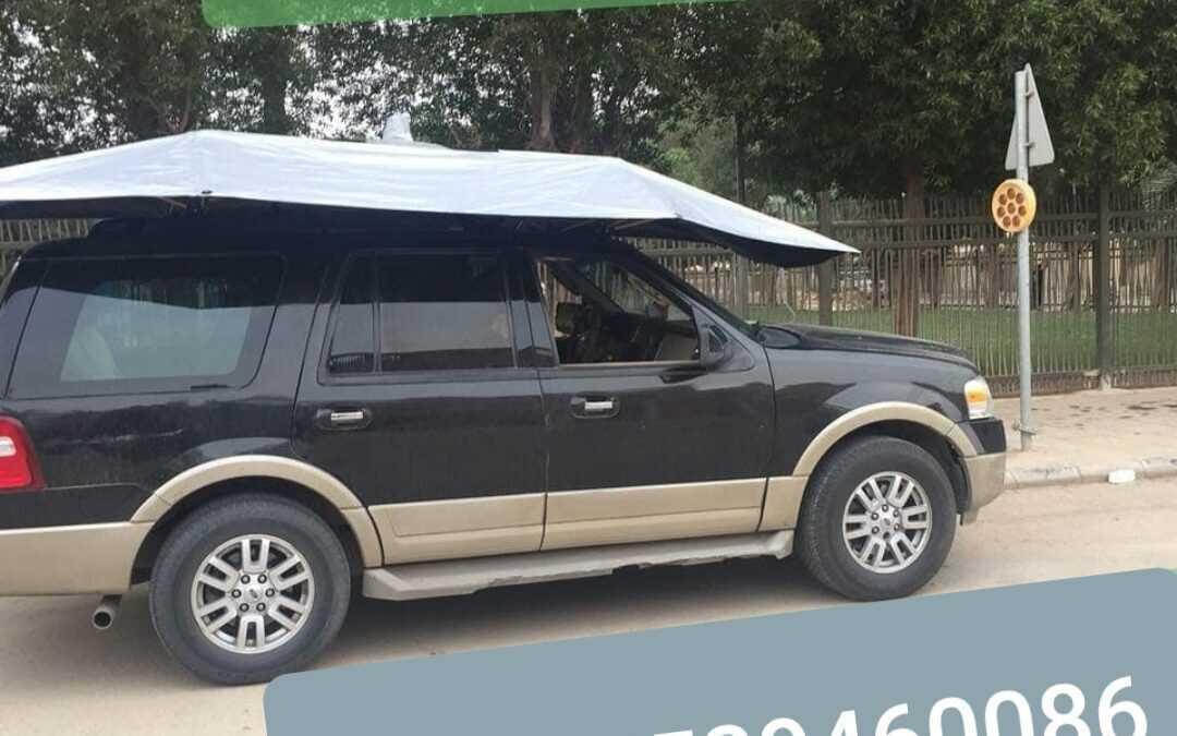 مظلة السيارة المتنقله (شمسيةالسياره)ميزاتها واستخدامها: