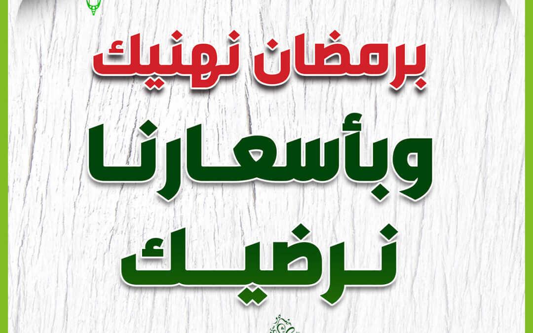 عروض هايبر بنده الاسبوعية 2 رمضان 1442 الموافق 14 ابريل 2021