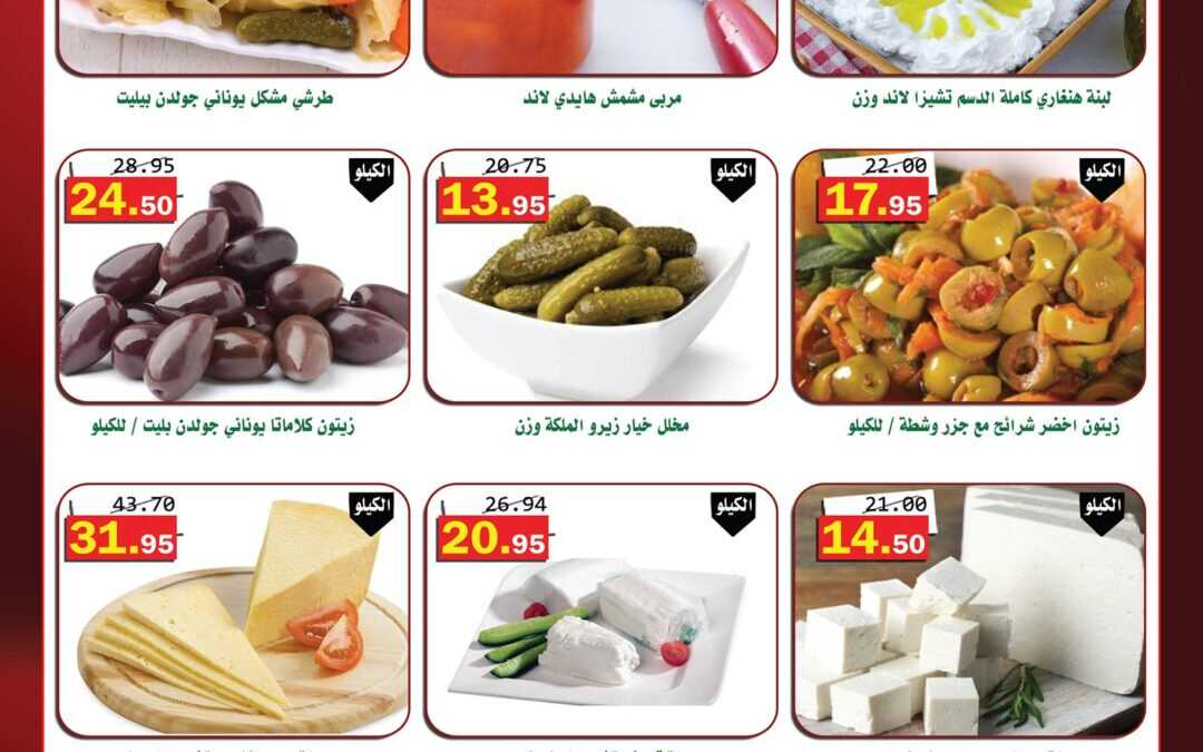 عروض اسواق العقيل الاسبوعية 9 رمضان 1442 الموافق 21 ابريل 2021