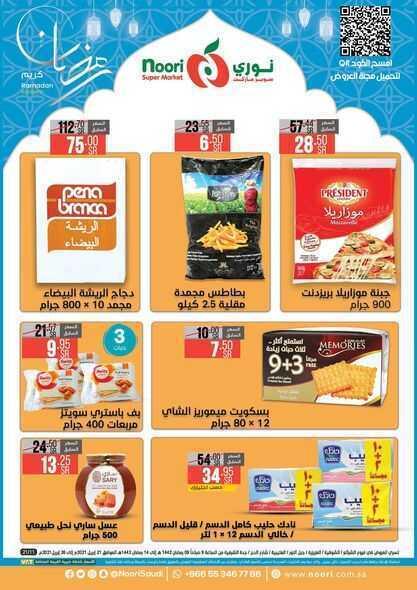 عروض نوري سوبر ماركت الاسبوعية 9 رمضان 1442 الموافق 21 ابريل 2021