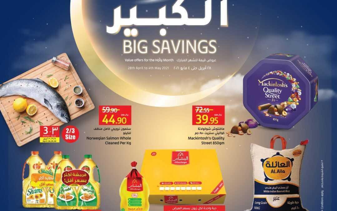 عروض لولو الرياض الاسبوعية 16 رمضان 1442 الموافق 28 ابريل 2021