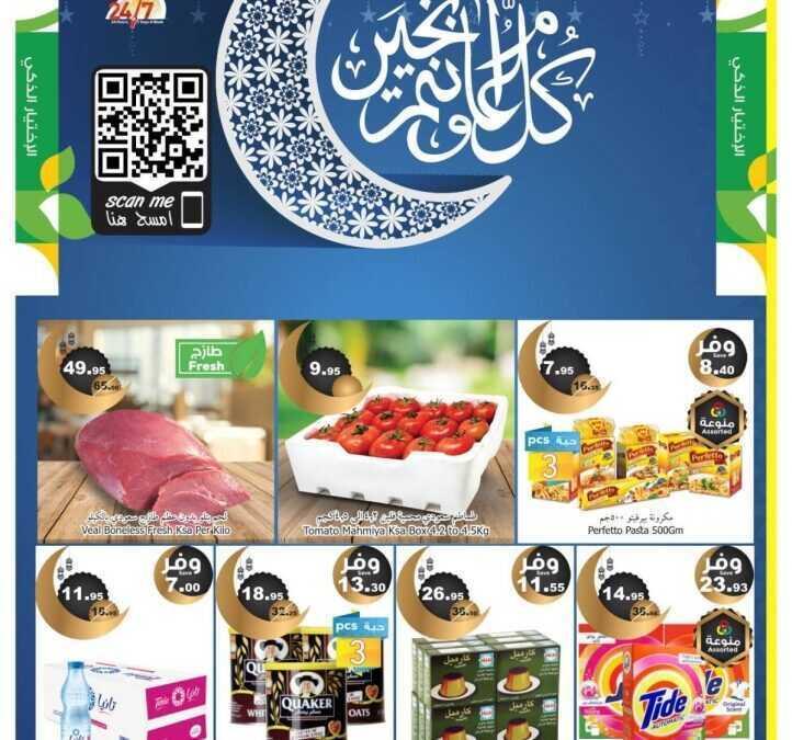 عروض اسواق الراية الاسبوعية 16 رمضان 1442 الموافق 28 ابريل 2021