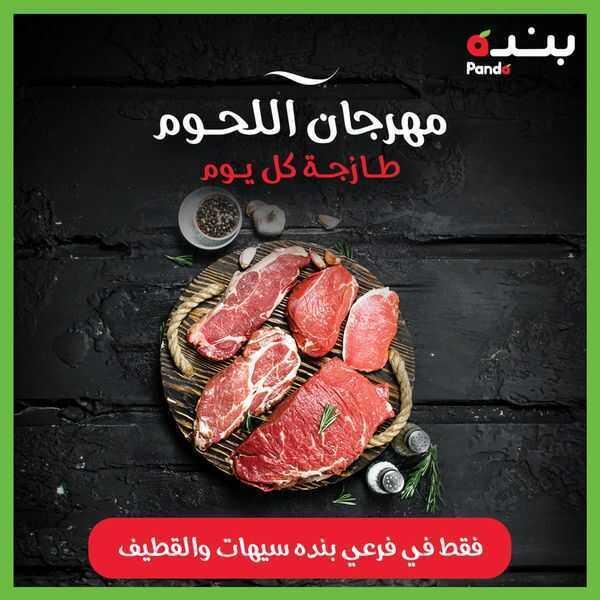 عروض بنده و هايبر بنده 3 ايام 19 شعبان 1442 الموافق 1 ابريل 2021 مهرجان اللحوم
