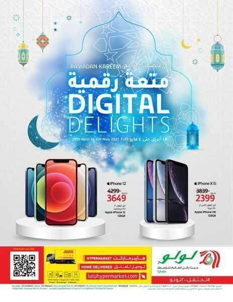 عروض لولو مهرجان المنتجات الرقمية 17 رمضان 1442 الموافق 29 ابريل 2021