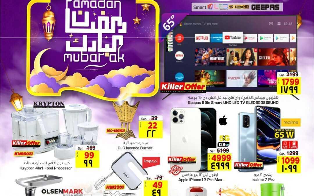 عروض نستو الرياض الاسبوعية 2 رمضان 1442 الموافق 14 ابريل 2021