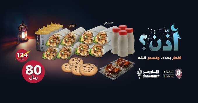 عروض مطعم شاورمر : 25 أبريل 2021 الموافق 13 رمضان 1442