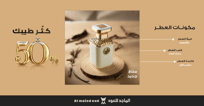 عروض شركة الماجد للعود : 24 أبريل 2021 الموافق 12 رمضان 1442