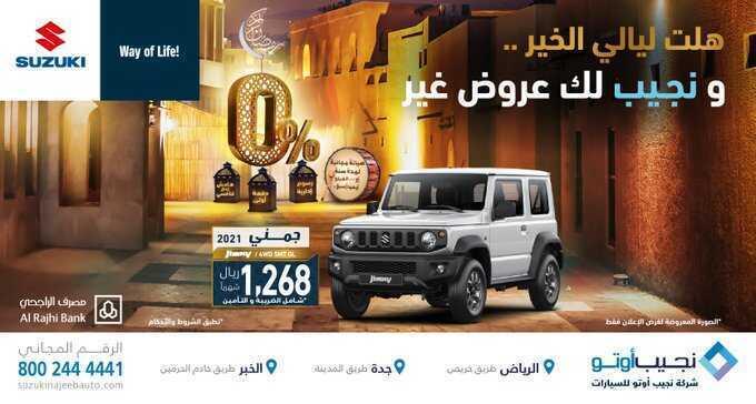 عروض شركة نجيب اوتو للسيارات : 28 أبريل 2021 الموافق 16 رمضان 1442