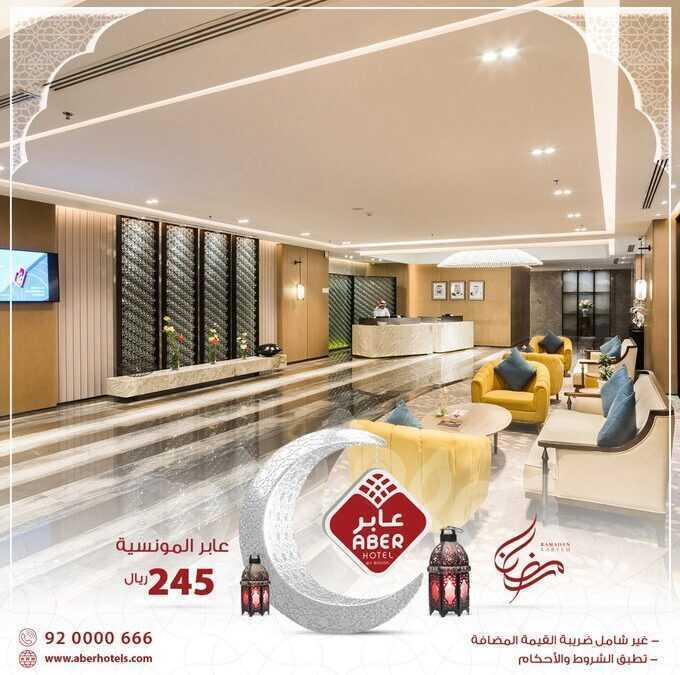 عروض فنادق عابر : 29 أبريل 2021 الموافق 17 رمضان 1442