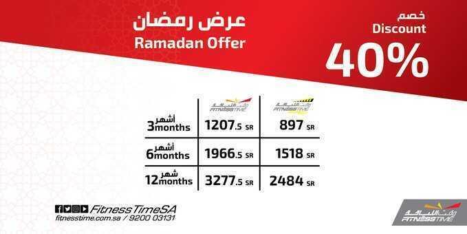 عروض وقت اللياقة : 28 أبريل 2021 الموافق 16 رمضان 1442