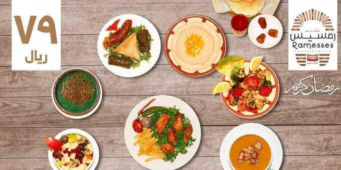 عروض مطاعم رمسيس : 28 أبريل 2021 الموافق 16 رمضان 1442