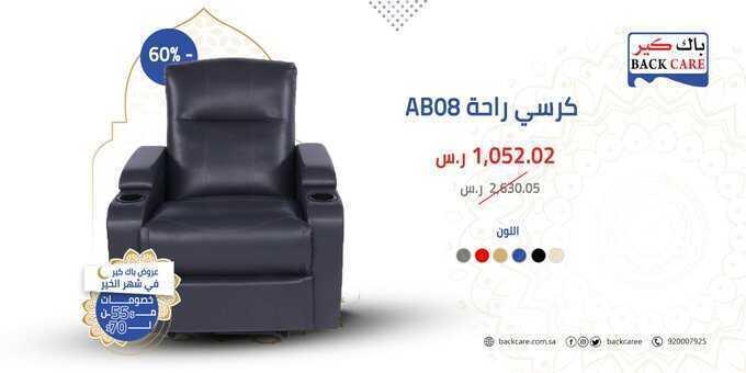 عروض شركة باك كير : 29 أبريل 2021 الموافق 17 رمضان 1442