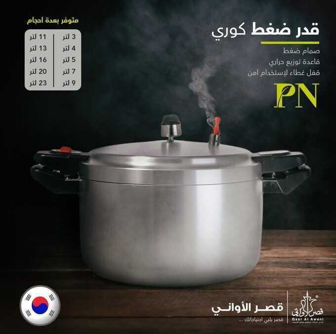 عروض شركة قصر الأواني : 29 أبريل 2021 الموافق 17 رمضان 1442