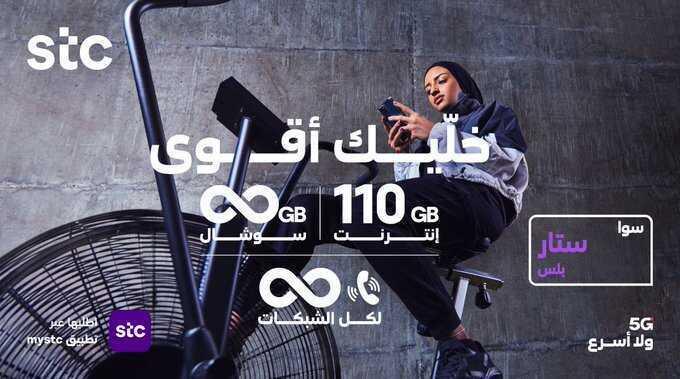عروض شركة stc السعودية : 1 أبريل 2021 الموافق 19 شعبان 1442