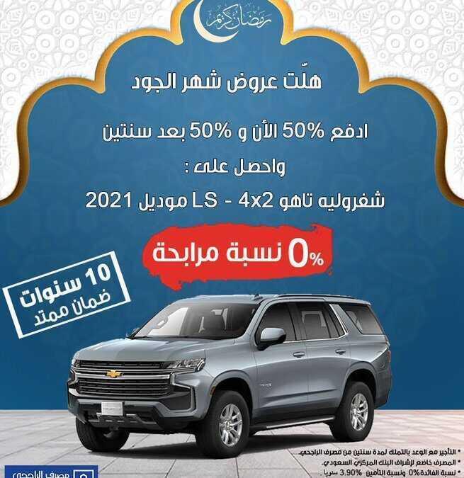 عروض شركة الفلاح للسيارات : 13 أبريل 2021 الموافق 1 رمضان 1442