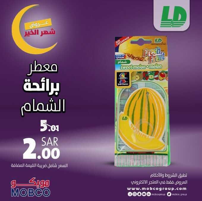 عروض شركة موبكو : 13 أبريل 2021 الموافق 1 رمضان 1442
