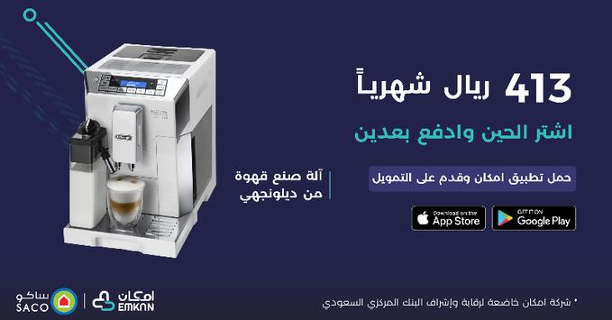عروض شركة ساكو للاجهزة المنزلية : 14 أبريل 2021 الموافق 2 رمضان 1442