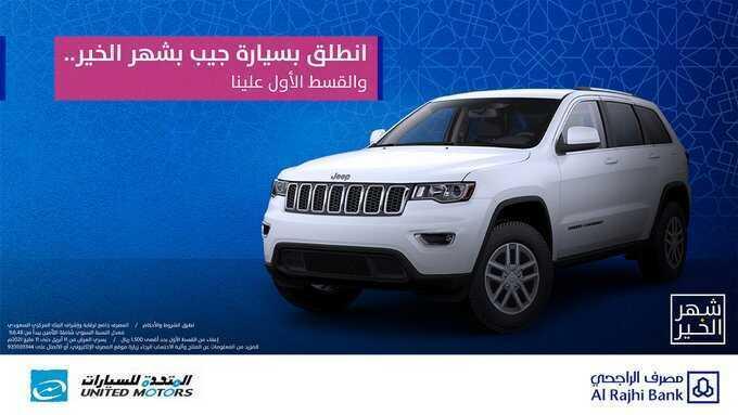 عروض مصرف الراجحي للسيارات : 26 أبريل 2021 الموافق 14 رمضان 1442