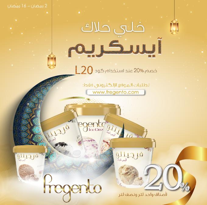 عروض شركة فرجينتو : 14 أبريل 2021 الموافق 2 رمضان 1442