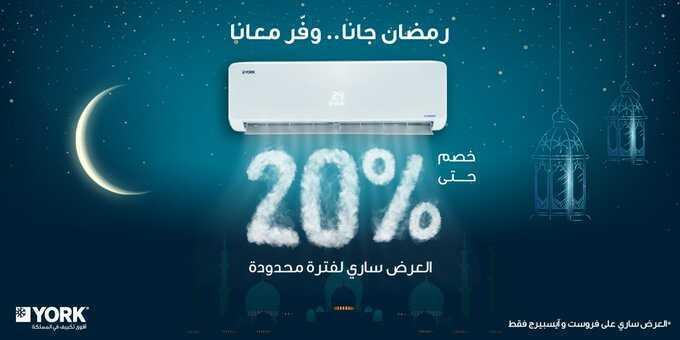 عروض شركة York للاجهزة المنزلية : 15 أبريل 2021 الموافق 3 رمضان 1442