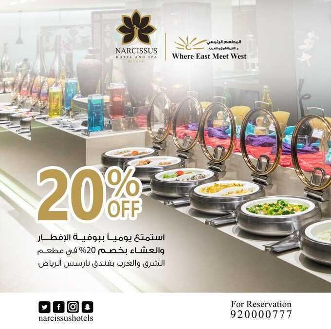 عروض مطعم ملتقى الشرق والغرب : 3 أبريل 2021 الموافق 21 شعبان 1442