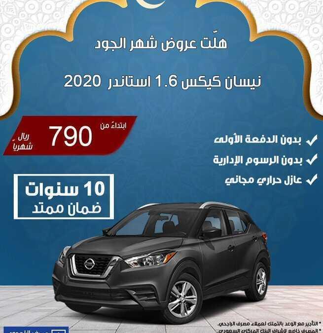 عروض شركة الفلاح للسيارات : 6 أبريل 2021 الموافق 24 شعبان 1442
