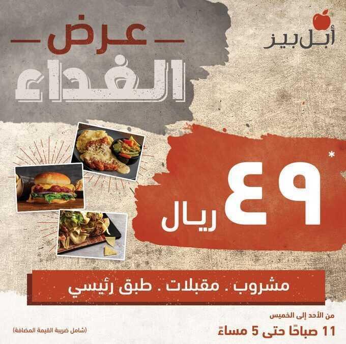 عروض مطاعم أبل بيز : 7 أبريل 2021 الموافق 25 شعبان 1442
