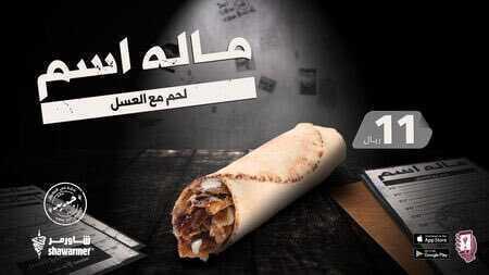 عروض مطعم شاورمر للوجبات السريعة : 8 أبريل 2021 الموافق 26 شعبان 1442
