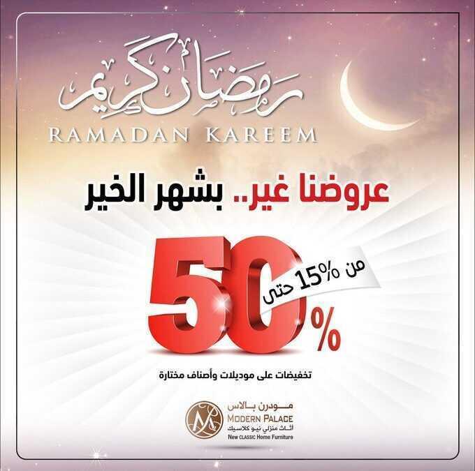 عروض شركة مودرن بالاس : 13 أبريل 2021 الموافق 1 رمضان 1442