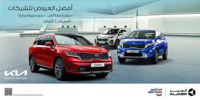 عروض شركة كيا الجبر للسيارات : 27 أبريل 2021 الموافق 15 رمضان 1442
