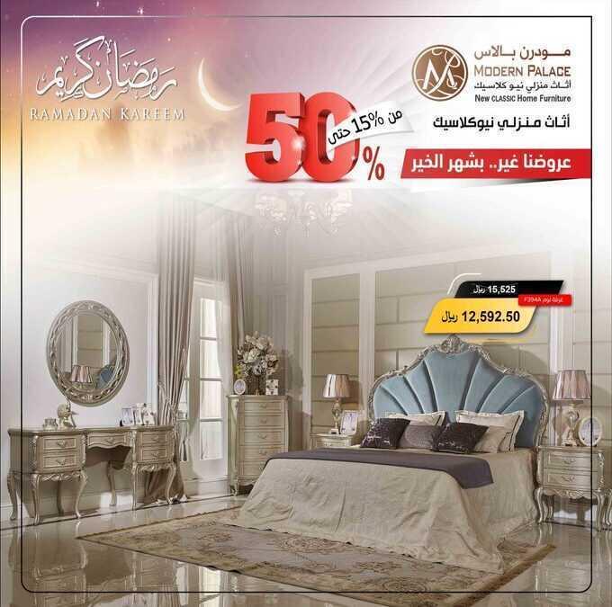عروض شركة مودرن بالاس : 26 أبريل 2021 الموافق 14 رمضان 1442