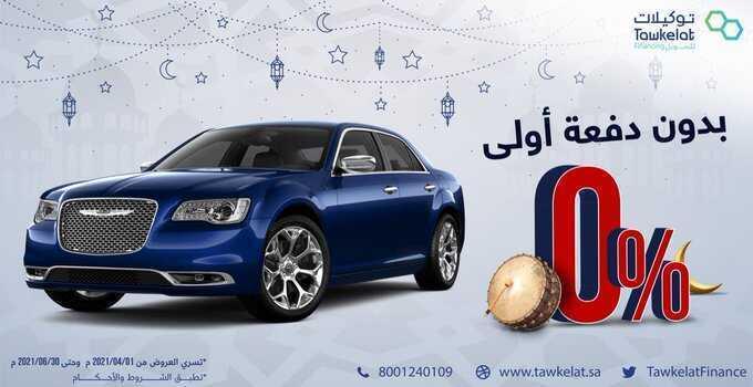 عروض شركة توكيلات للتمويل : 15 أبريل 2021 الموافق 3 رمضان 1442