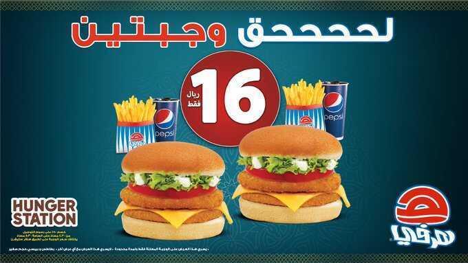عروض مطعم هرفي : 15 أبريل 2021 الموافق 3 رمضان 1442
