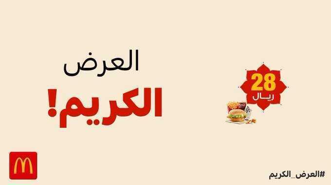 عروض مطعم ماكدونالدز السعودية : 17 أبريل 2021 الموافق 5 رمضان 1442