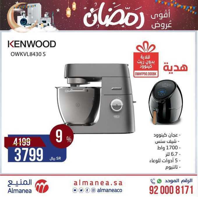 عروض شركة حمد المنيع للاجهزة المنزلية : 18 أبريل 2021 الموافق 6 رمضان 1442