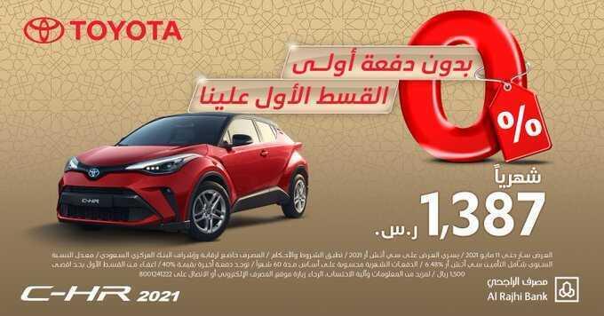 عروض شركة تويوتا السعودية للسيارات : 18 أبريل 2021 الموافق 6 رمضان 1442
