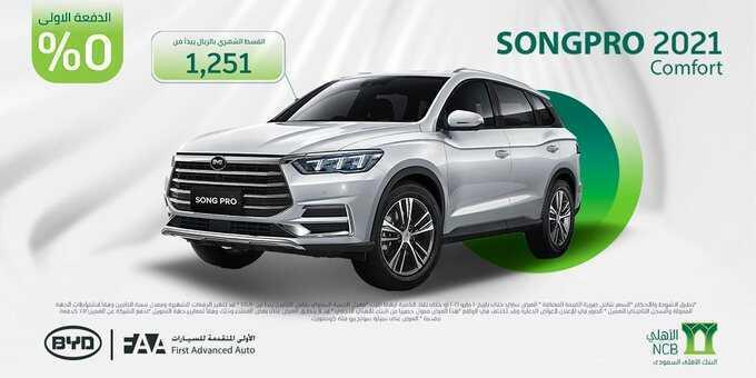 عروض البنك الأهلي التجاري للسيارات : 19 أبريل 2021 الموافق 7 رمضان 1442