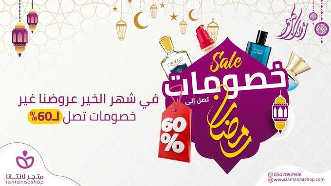 عروض متجر لانتانا للعطورات : 18 أبريل 2021 الموافق 6 رمضان 1442