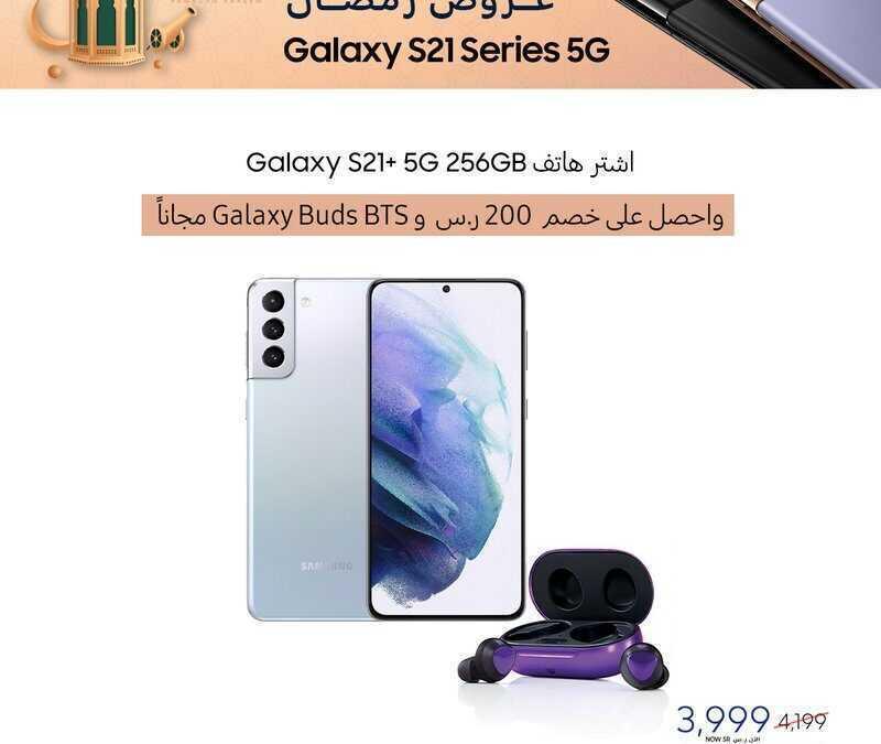 عروض شركة المستقبل : 18 أبريل 2021 الموافق 6 رمضان 1442