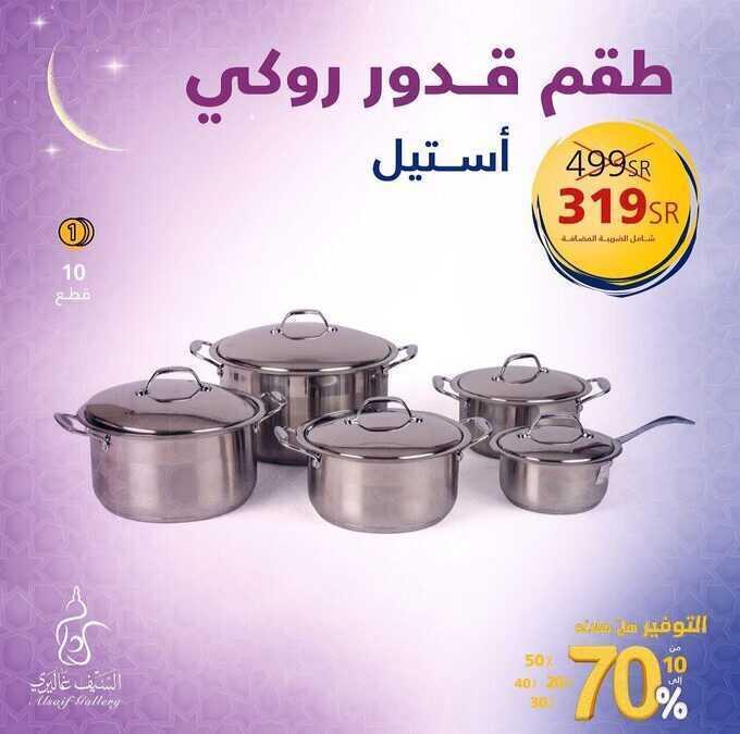 عروض شركة السيف غاليري : 19 أبريل 2021 الموافق 7 رمضان 1442