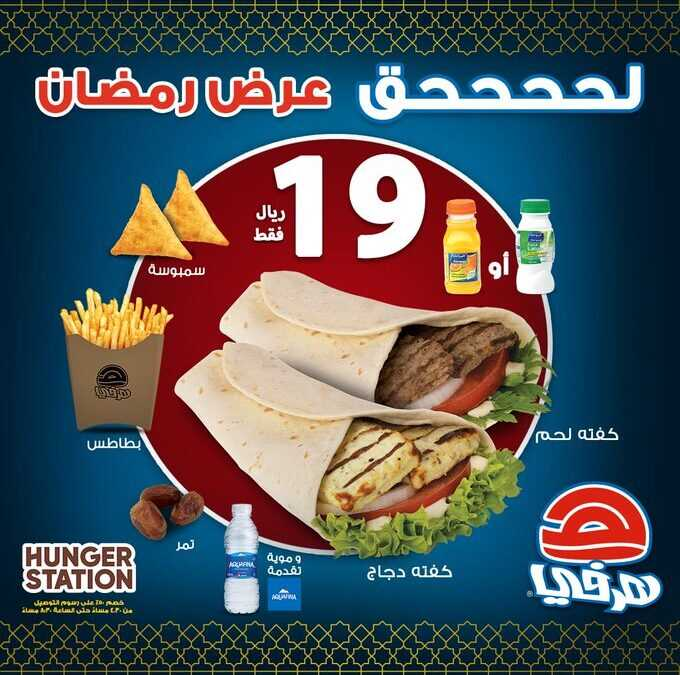 عروض مطعم هرفي : 19 أبريل 2021 الموافق 7 رمضان 1442