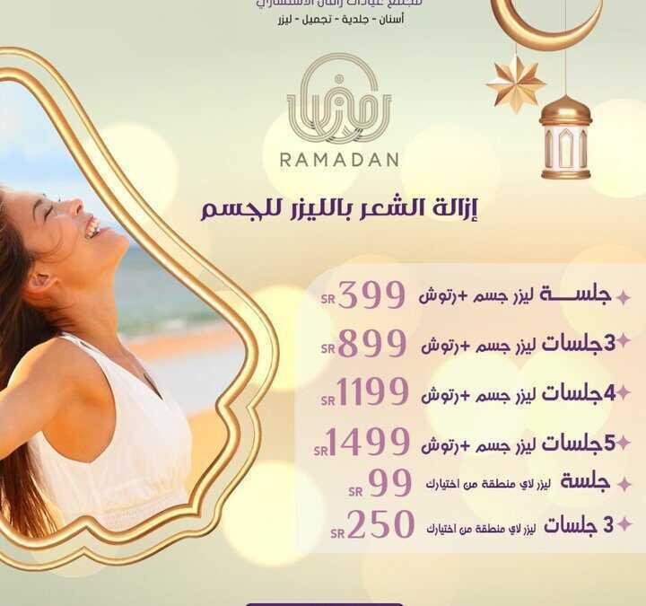 عروض عيادات رافال : 20 أبريل 2021 الموافق 8 رمضان 1442