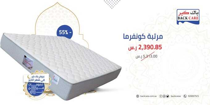 عروض شركة باك كير : 20 أبريل 2021 الموافق 8 رمضان 1442