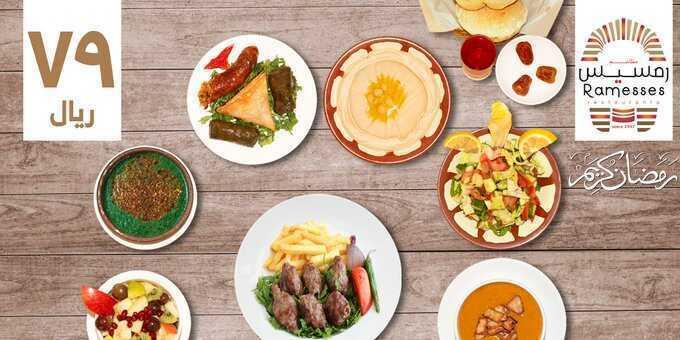 عروض مطاعم رمسيس : 20 أبريل 2021 الموافق 8 رمضان 1442