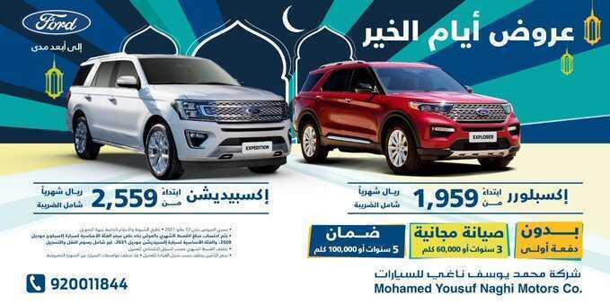 عروض شركة توكيلات الجزيرة للسيارات : 21 أبريل 2021 الموافق 9 رمضان 1442