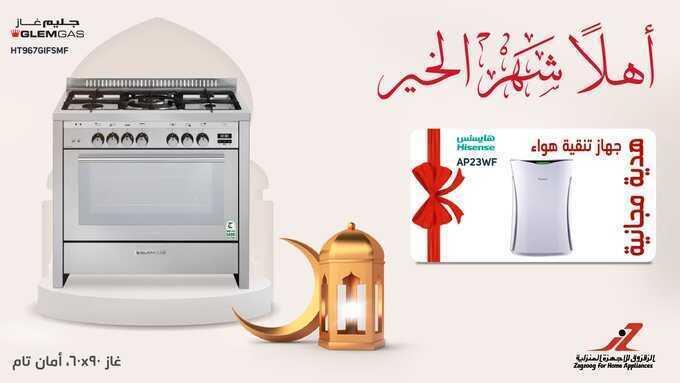 عروض شركة الزقزوق للاجهزة المنزلية : 21 أبريل 2021 الموافق 9 رمضان 1442